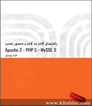 راهنمای گام به گام و مصور نصب Apache2 - PHP5 - MySQL5 تحت ویندوز