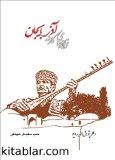 ترانه های کار در آذربایجان