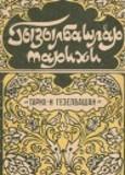 Qızılbaşlar tarixi