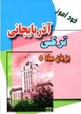خودآموز زبان ترکی آذربایجانی