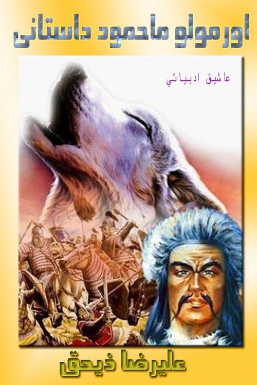 اورمولو ماحمود داستانی
