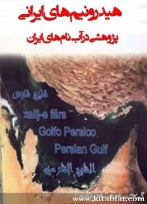 هیدرونیم های ایران