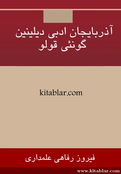 آذربایجان ادبی دیلینین گونئی قولو