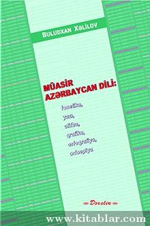 Müasir Azərbaycan dili:   fonetika, yazı, əlifba, qrafika, orfoqrafiya, orfoepiya