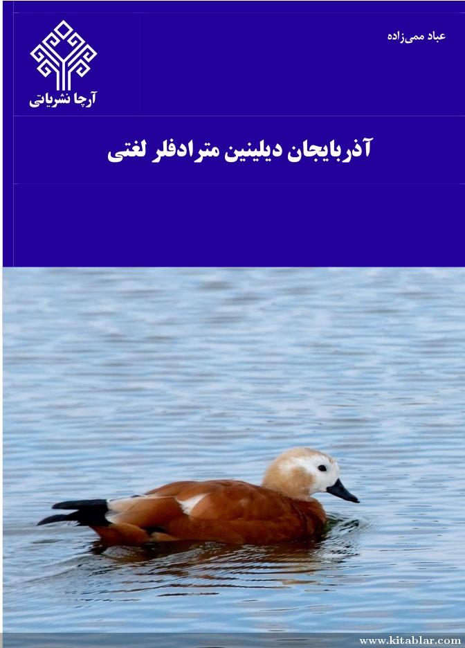 آذربایجان دیلینین مترادف لر لغتی